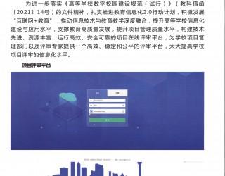【双高建设】项目在线评审平台