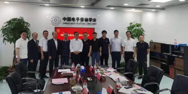 中国电子劳动学会网络与信息安全培训认证项目通过专家评审论证