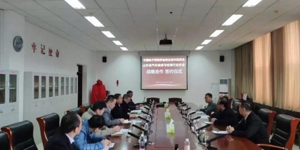 中国电子劳动学会校企合作促进会 与山东省汽车维修与检测行业协会 战略合作签约仪式在山东交通学院举行