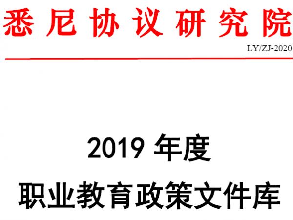 2019年职业教育政策文件汇编