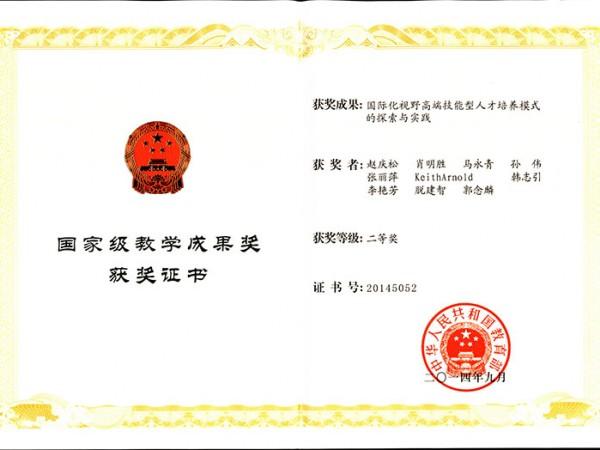 国家级教学成果二等奖证书