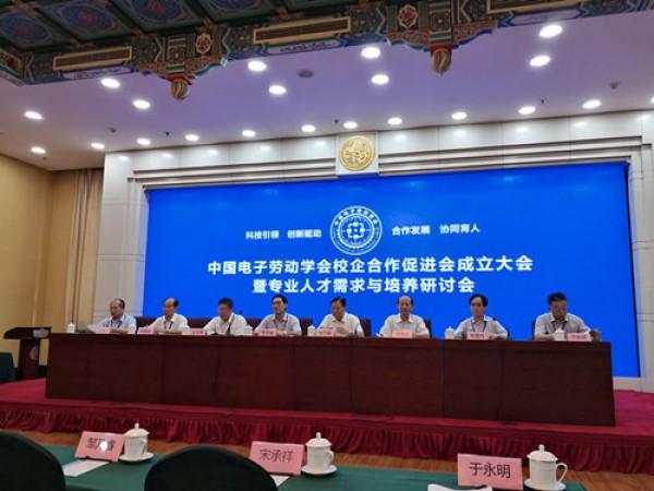 中国电子劳动学会校企合作促进会在济成立