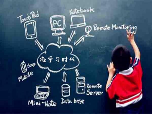 悉尼协议研究院推荐:从联系中看MOOC、微课和微课程