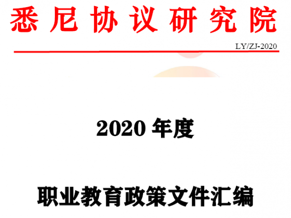 2020年职业教育政策文件汇编