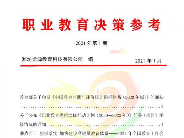 职业教育决策参考(2021年)